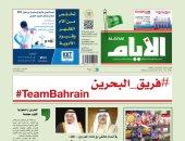 صحيفة الأيام البحرينية