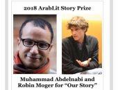 الكاتب محمد عبد النبى والمترجم روبن موجر