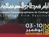 ايام قرطاج السينمائية