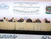 مؤتمر الأمانة العامة لدور وهيئات الإفتاء فى العالم