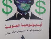 غلاف كتاب أيديولوجية العوملة