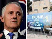 استراليا تفتح الباب للتخلى عن القضية الفلسطينية