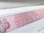 التأشيرة اليابانية