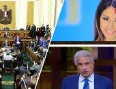 وائل الابراشى - خلود زهران - مجلس النواب