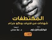 غلاف كتاب المختطفات