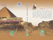 غلاف كتاب حفريات تحت سفح الأهرامات
