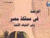 غلاف كتاب الفراعنة فى مملكة مصر