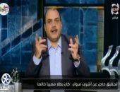 الإعلامى محمد الباز مقدم برنامج 90 دقيقة