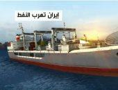 تهريب إيران للنفط بسفن الشبح