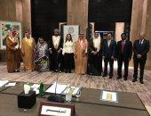 اجتماعات المجلس التنفيذى للمنظمة العربية للتنمية الإدارية