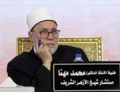 الدكتور محمد مهنا مستشار شيخ الأزهر الشريف