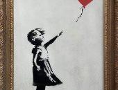 الفتاة والبالون