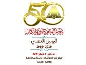 اليوبيل الذهبى لمعرض القاهرة الدولى للكتاب