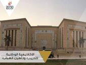 الأكاديمية الوطنية لتدريب وتأهيل الشباب