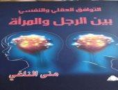 غلاف كتاب بين الرجل والمرأة