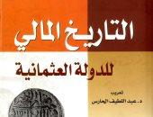 غلاف كتاب التاريخ لمالى
