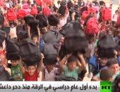 مدارس الرقة تستقبل التلاميذ بعد هزيمة داعش