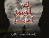 رواية لغز الجريمة الغامضة للكاتب رائد يونس النبراوى
