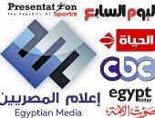 إعلام المصريين