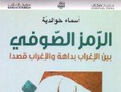 غلاف كتاب الرمز الصوفى