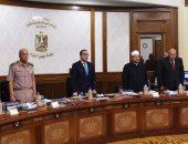 صورة أرشيفية -اجتماع الحكومة