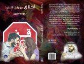 غلاف كتاب أخلاق مع وقف التنفيذ