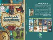 غلاف كتاب أطلس أعظم الاكتشافات الجفرافية