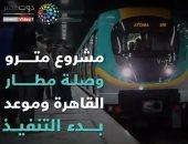 مترو مطار القاهرة