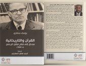 كتاب القرآن والتاريخانية.. مدخل إلى فكر فضل الرحمن