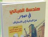 غلاف كتاب هندسة المبانى