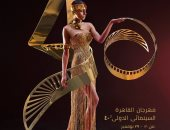 أفيش مهرجان القاهرة