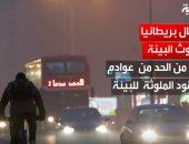 تلوث الهواء فى بريطانيا