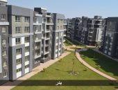 شقق الإسكان  بمدينة بدر