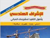 غلاف كتاب الإشراف الهندسى