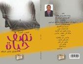 غلاف كتاب نصف حياة