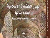 غلاف كتاب انهيار الحضارة الإسلامية
