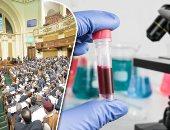 البرلمان يطالب بربط الترقى للوظائف القيادية بتحليل المخدرات