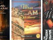 ثلاث الكتب المحظورة