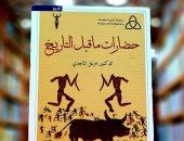 غلاف كتاب حضارات ما قبل التاريخ