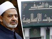 مجمع البحوث الاسلامية بالأزهر الشريف