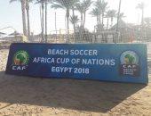 بطولة أمم أفريقيا للكرة الشاطئية
