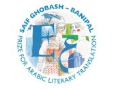 جائزة سيف غباش بانيبال للترجمة الأدبية العربية 2018