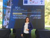 النائبة سيلفيا نبيل تشارك فى احتفالية اليوم العالمى لحقوق الإنسان،