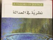 كتاب نظرية فى العدالة