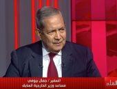 السفير جمال بيومى مساعد وزير الخارجية السابق
