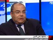 الدكتور محمود محى الدين النائب الأول لرئيس البنك الدولى