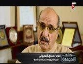 اللواء مجدى البسيونى الخبير الأمنى ومساعد وزير الداخلية الأسبق