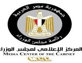المركز الاعلامى لمجلس الوزراء