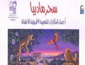 غلاف كتاب سحر ماديبا