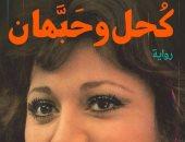 رواية كحل وحبهان للكاتب عمر طاهر